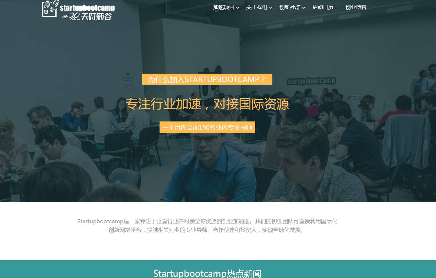 Startupbootcamp China Website